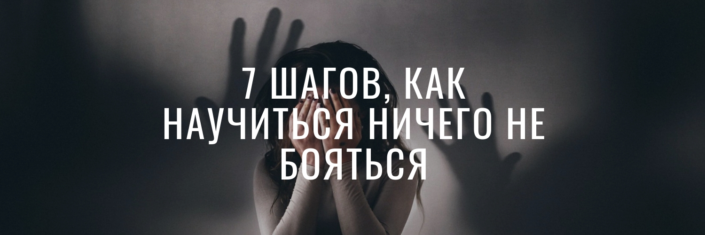 Как научиться ничего не бояться