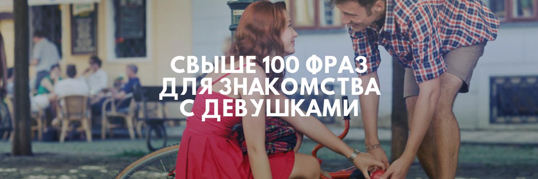 СВЫШЕ 100 ФРАЗ ДЛЯ ЗНАКОМСТВА С ДЕВУШКАМИ - фразы для знакомства